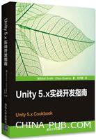 Unity5.x实战开发指南