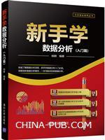 新手学数据分析(入门篇)(大众创业系列丛书)