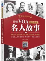 慢速VOA精华典藏-名人故事(零起点英语)