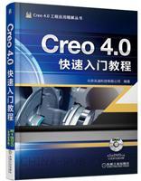 Creo 4.0快速入门教程 -(含1DVD)