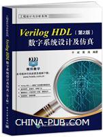 Verilog HDL数字系统设计及仿真(第2版)