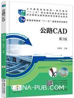 公路CAD 第3版