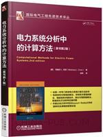 电力系统分析中的计算方法(原书第2版)