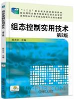 组态控制实用技术第2版