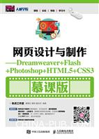 网页设计与制作――Dreamweaver+Flash+Photoshop+HTML5+CSS3(慕课版)