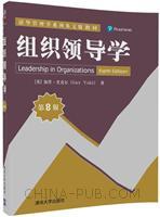 组织领导学(第8版)(清华管理学系列英文版教材)