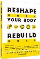 重塑身体重塑生活