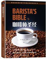 咖啡师圣经