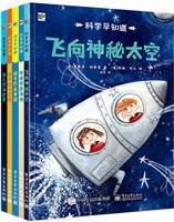 科学早知道(全5册)(全彩)