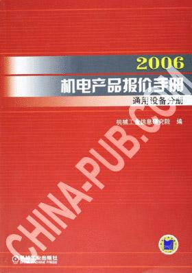 2006机电产品报价手册  通用设备分册