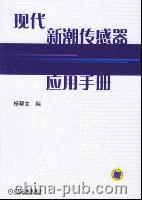 现代新潮传感器应用手册
