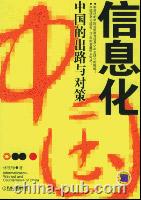 信息化:中国的出路贞对策