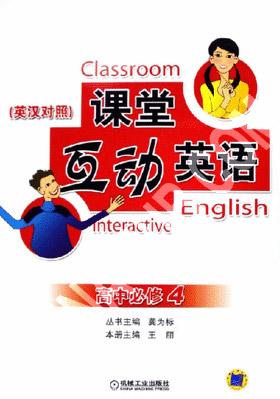 课堂互动英语。高中必修 4