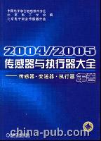 2004/2005传感器与执行器大全(年卷):传感器、变送器、执行器
