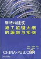 钢结构建筑施工监理大纲的编制与实例