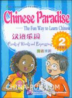 [特价书]汉语乐园学生用书2.词语卡片