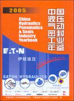 中国液压气动密封工业年鉴.2005