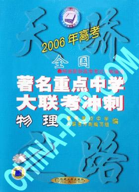 2006全国重点中学大联考冲刺.物理.