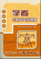 学看农村电气线路图