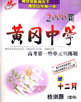 十二月检测题(理科)黄冈中学2006届高考第一轮单元训练题