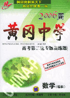 数学.理科 黄冈中学2006届高考第二轮专题训练