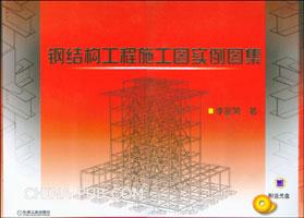 钢结构工程施工图实例图集