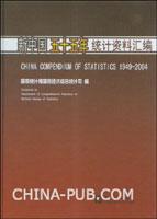 新中国五十五年统计资料汇编
