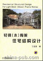 轻钢(木)骨架住宅结构设计