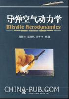 导弹空气动力学[按需印刷]