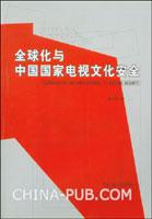[特价书]全球化与中国国家电视文化安全