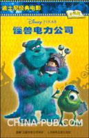 迪士尼经典电影.小说版:怪兽电力公司