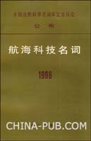 航海科技名词1996