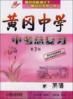 黄冈中学中考总复习。英语