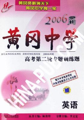 英语。黄冈中学2006届高考第二轮专题训练题