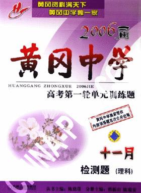 2006届黄冈中学高考第一轮单元训练题 十一月检测题(理科)