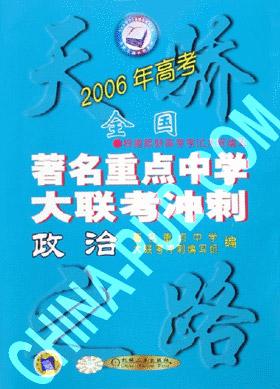 政治。2006著名重点中学大联考冲刺