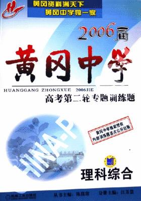 理科综合。黄冈中学2006届高考第二轮专题训练题