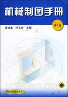 机械制图手册(第3版)