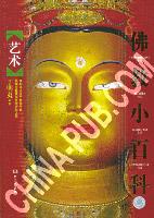 佛教小百科 艺术