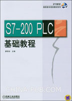 S7-200 PLC基础教程