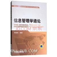 信息管理学通论