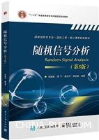 随机信号分析(第5版)