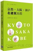 京都・大阪・神户名建筑地图(不一样的旅行)