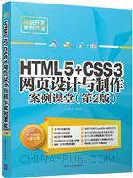 HTML5+CSS3网页设计与制作案例课堂(第2版)(网站开发案例课堂)