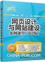 网页设计与网站建设案例课堂(第2版)(网站开发案例课堂)