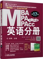 2019蒋军虎MBA、MPA、MPAcc联考与经济类联考 英语分册