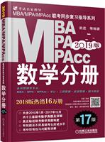 2019MBA、MPA、MPAcc联考同步复习指导系列 数学分册 第17版