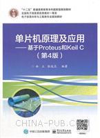 单片机原理及应用――基于Proteus和Keil C(第4版)