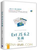 ExtJS6.2实战(Web前端技术丛书)