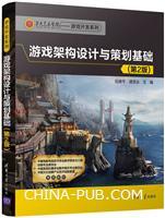游戏架构设计与策划基础(第2版)(第九艺术学院――游戏开发系列)